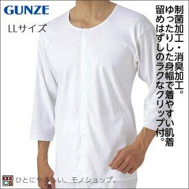 着替えが楽な肌着 グンゼ 7分袖クリップシャツ 紳士用 ホワイト(留めはずしのラクなクリップ付) LLサイズ HW6118 メンズ 下着 シャツ 介護用 入院用 診察用 愛情らくらく 男性用 着脱が楽