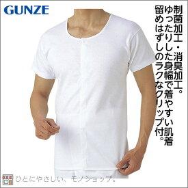 着替えが楽な肌着 グンゼ 半袖クリップシャツ 紳士用 ホワイト 留めはずしのラクなクリップ付 HW6318 メンズ 下着 シャツ 介護用 入院用 診察用 愛情らくらく 男性用 着脱が楽