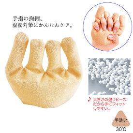 【2個までコンパクト便】ビーズプチハンド 型番:11150 クッション 手指 ただれ改善 拘縮 認知症予防 リハビリ ピジョンタヒラ 床ずれ予防