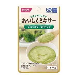 ホリカフーズ おいしくミキサー ブロッコリーのサラダ 50g 流動食 かまなくてよい 介護食 高齢者 食事 病人食 献立サポート E1114
