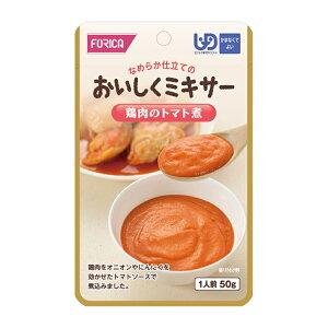 ホリカフーズ おいしくミキサー 鶏肉のトマト煮 50g 流動食 かまなくてよい 介護食 高齢者 食事 病人食 献立サポート E1304