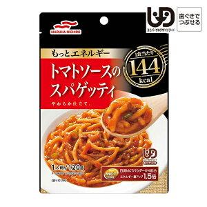 マルハニチロ もっとエネルギー トマトソースのスパゲッティ 120g 歯ぐきでつぶせる 介護食 高齢者 食事 病人食 献立サポート E1324