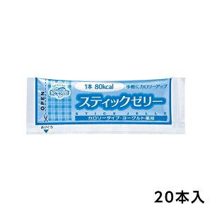 スティックゼリー カロリータイプ ヨーグルト風味 14.5g×20本 1本80kcal 少量高エネルギー ゼリー 介護食 高齢者 食事 病人食 E0981