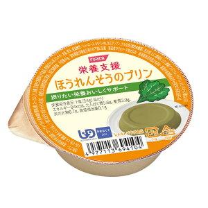 ホリカフーズ おいしく栄養 ほうれんそうのプリン 54g 流動食 かまなくてよい 介護食 高齢者 食事 病人食 献立サポート E1141