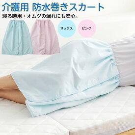 日本製 ハリコ犬 防水巻きスカート ウエスト70〜90cm 介護 寝たきり オムツの漏れ 防水シート