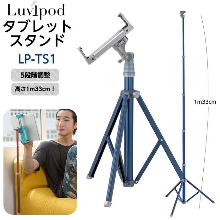 ★Luvipod(ラビポッド) LP-TS1 ディープシーブルー×シルバー タブレット用 対応サイズ:123〜210mm 厚み:22mm以内 5段伸縮式 高さ最長で133cm タブレットスタンド タブレットホルダー 軽量 小型