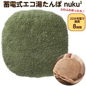 f01e890bda 蓄熱式湯たんぽ「ヌクヌク」nuku2 ぬくぬく モスグリーン EWT-1543GN コードレス 20分