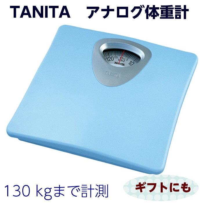 ヘルスメーター 品番:HA-851 カラー:ブルー 文字盤 見やすい 体重計 安い 簡易 ベーシック