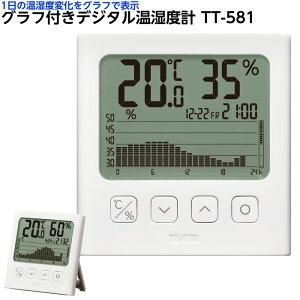【1箱までなら小型コンパクト便OK】TANITA グラフ付デジタル温湿度計 TT-581 温度計 温度管理 熱中症対策 タニタ 温度変化 棒グラフ