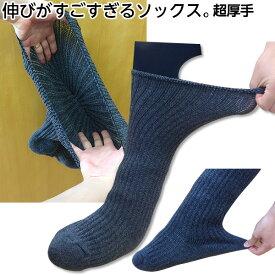 【2個までコンパクト便】【極のびハイソックス】日本製 介護用ゆったりビッグソックス ギプス用靴下 むくみ用 ゆるゆる靴下 ギプス用 装具用 大きい靴下 ゆるい