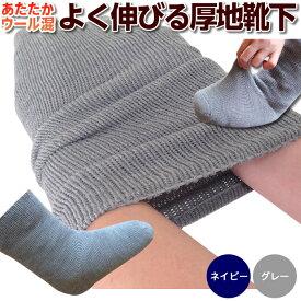 ギプスの上からも履ける! 厚地・めちゃのびソックス(ウール混) 1足(通常の両足用)左右兼用です 日本製 秋冬用 ギプス 靴下【hm】