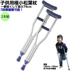 【在庫】小児用松葉杖(極小)適応身長約120cm〜130cmまで 2本1組 非課税 子供用松葉杖 小さい松葉杖 極小松葉杖 松葉づえ こども用