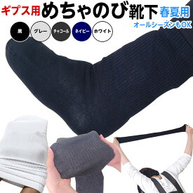 ギブスカバーに!春夏用・よく伸びる靴下(綿混・めちゃのび靴下)1足(通常の両足用)・左右兼用です ギブス靴下 骨折 よく伸びる靴下 むくみ用 ゆるい靴下 ケガ用