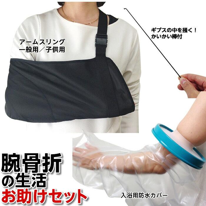 【在庫】初めての腕の骨折・ギプス・お助けセット。腕吊りサポーター&TAKUMI入浴用カバー。かいかい棒&清拭タオル付