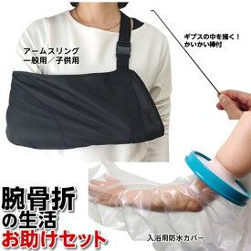 【在庫】初めての腕の骨折・ギプス・お助けセット。【腕吊りサポーター&TAKUMI入浴用カバー。かいかい棒&清拭タオル付】
