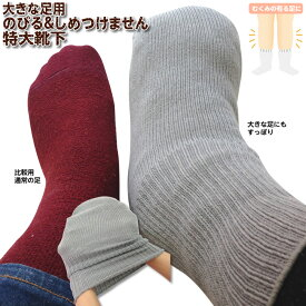 4695 のびる&しめつけません特大靴下 とにかくよく伸びます! ふくらはぎ、足首、足の甲もゆったり ゆるゆる 22〜32cm対応 男女兼用 日本製 重ね履き用 むくみ ギプス用 骨折 捻挫