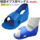 【在庫】松吉 軽量ギプスサンダル  規格:M 適用範囲(靴サイズ):21.0〜24.0cm ギプスシューズ クロックス 軽…