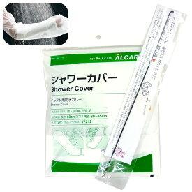 アルケア シャワーカバーとかいかい棒のセット(ショート腕用 品番:17212 2枚入)
