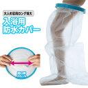 【在庫】TAKUMIの入浴用カバー 足用ロング特大 TK-2105(中学生〜大人用 フリーサイズ・大きいサイズ) ※清拭タ…