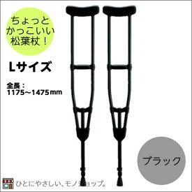 【在庫】アルミ製軽量松葉杖(2本1組) CMS-80L Lサイズ 黒 非課税 全長:1175〜1475mm(13段階) 松葉づえ 骨折 ブラック 黒い松葉杖 クラッチ