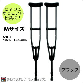【在庫】アルミ製軽量松葉杖(2本1組) CMS-80M Mサイズ 黒 全長1075〜1375mm 非課税 松葉づえ ケガ用の杖 骨折 医療用 クラッチ