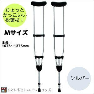 アルミ製軽量松葉杖(2本1組) CMS-80M Mサイズ シルバー 非課税 全長1075〜1375mm 松葉づえ ケガ用の杖 骨折 医療用 クラッチ