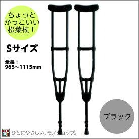 【在庫】アルミ製軽量松葉杖(2本1組) CMS-80S Sサイズ 黒 全長965〜1115mm 非課税 松葉づえ ケガ用の杖 骨折 医療用 ブラック 黒色 黒い松葉杖