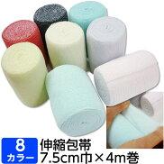 【6個までコンパクト便】カラー伸縮包帯6色