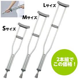 【カラー:グレー】新・ホスピタル松葉杖 2本組 Mサイズ 品番:MY-1196 全長:1120〜1320mm  松葉づえ 骨折 クラッチ