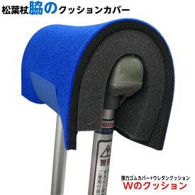 松葉杖用脇クッション(片脇分1セット)「まきわきくん大」 脇用 脇カバー 松葉つえ 松葉杖カバー まきまき