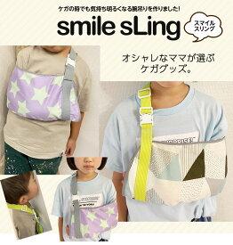 当店オリジナル スマイルスリング 腕吊り 子ども用/大人用 腕の骨折 三角巾 アームスリング おしゃれ カラフル smilesling かわいい 子ども用 幼児用 小さい子 こども KIDS キッズ用
