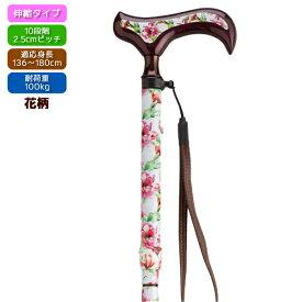 アルミ製軽量でおしゃれな杖 Fx-11A 花柄(白) 愛杖 伸縮タイプ スリムネック 適応身長134〜180cm女性用 レディース 婦人用 かわいい デザイン性 ギフト 敬老の日 母の日 女性らしい