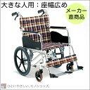 【欠品中】【オープン記念特価】大きな方用の車椅子アルミ製ワイド介助型車いす 座幅48cm 前座高43cm 型番:AR-380…