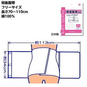 快適仕様 術後腹帯 / 525710 腹囲70〜110cm(フリーサイズ) 日本製 手術用 備品 準備 術後