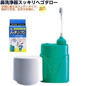 【2個まで小型コンパクト便OK】鼻洗浄器 スッキリヘゴタロー 容量:130ml 蓄膿 副鼻腔炎 鼻炎 花粉症 アレルギー