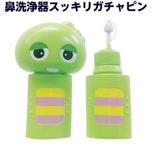 らくらく鼻洗浄器 スッキリガチャピン 容量:180ml  蓄膿 副鼻腔炎 鼻炎 花粉症 アレルギー