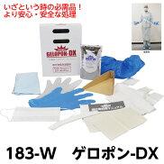 嘔吐物緊急凝固剤ゲロポンDX(付属品11点セット長袖エプロンタイプ)/183-W駅や車内、施設内で。おまとめ注文もご相談ください!