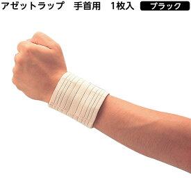 アゼットラップ(手首用)  カラー:黒  バンテージタイプ サポーター てくび 手のサポーター テーピング マジックテープ
