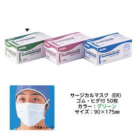 即日出荷!あす楽 日本製サージカルマスク(ER) 規格:ゴム・ヒダ付 カラー:グリーン 入数:50枚 川本産業 医療用マスク 使い捨てマスク ディスポマスク