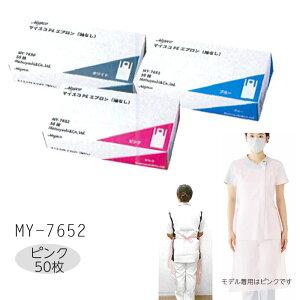 マイスコPEエプロン(袖なし) ピンク 品番:MY-7652 前中心丈:92cm 入数:50枚  使い捨てエプロン ディスポガウン ディポーザブル江プロン mysco