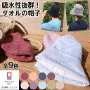 日焼け・UV(紫外線)予防に!今治製 吸水性抜群のタオルの帽子 エレガント 日本製 ツバ広 洗える帽子 コットン…