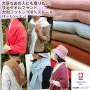 今治タオル 大人のシンプル&おしゃれなコットンストール 綿100% 日本製 【オリム たおる屋が作ったストール】 …