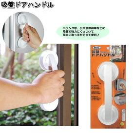 吸盤ドアハンドル  KQDH-195 白 R0558 ドアの取っ手 取り外し 取り付け ベランダの扉 冷蔵庫につける 便利グッズ シニア用