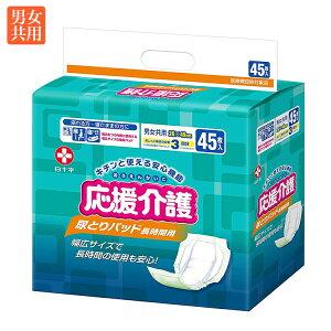 白十字 応援介護 尿とりパッド 長時間用 パッドタイプ ワイド 幅26×49cm 45枚入 男女共用 尿パッド 介護 おむつ