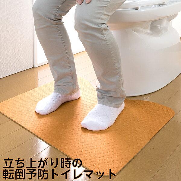 サンコー 立ち上がりトイレマット 45×60cm 厚み3mm すべり止めシート 洋式トイレ用