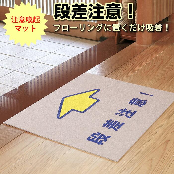 サンコー 「段差注意!」マット 厚さたったの3mm! 吸着タイプ 日本製 品番:KJ-93