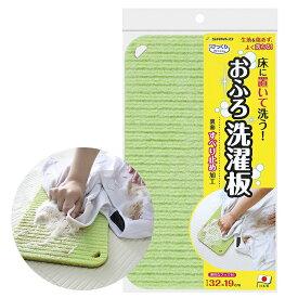 サンコー びっくりお風呂洗濯板 32×19cm グリーン 大きいサイズ ウォッシュボード 洗濯グッズ 手洗い用