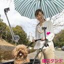 サンコー ペットカート用傘スタンド 品番:CL-92 ペットグッズ ペットカート用 ペットバギー ペットキャリー …