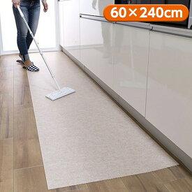 サンコー 吸着拭けるキッチンマット 60×240cm 無地 撥水加工 台所マット