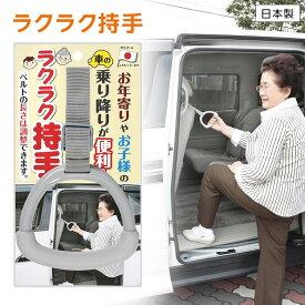 サンコー ラクラク持ち手 CL-67 取っ手 つり革 日本製 車の乗降用補助グッズ アイデアグッズ カーグッズ 便利グッズ